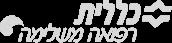 לוגו - כללית רפואה משלימה